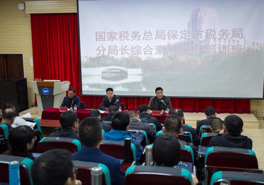 国家税务总局保定市税务局分局长综合素质提升培训二期班在燕山大学开班